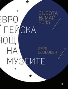 България се включва в Европейската нощ на музеите тази вечер