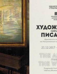 """""""Художникът среща писателя"""""""
